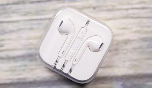 【ぷちレビュー】Apple EarPodsを試す