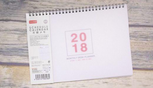 【100円レビュー】ダイソー  スケジュールWリングカレンダー B5方眼メモを試す