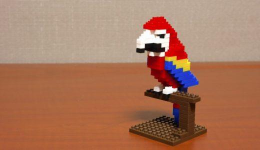 ダイソーの「 PETIT BLOCK 4 コンゴウインコ」を買ったので組み立ててみました!