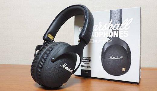 【レビュー】Marshall MONITOR Bluetooth BLACKを試す