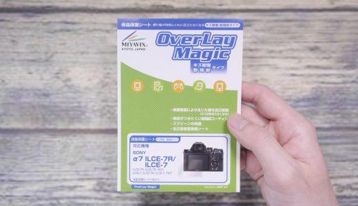 【レビュー】ミヤビックス OverLay Magic for Sony α7 液晶保護シートを試す