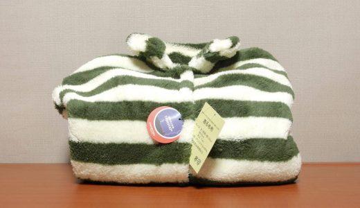 【レビュー】ふんわり温かい超極柔マイクロファイバー着る毛布  S を試す