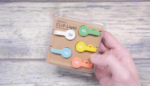 【レビュー】cheero CLIP Light 便利な万能クリップを試す