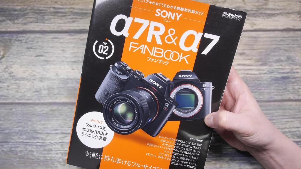 【書評】SONY α7R & α7 FANBOOK