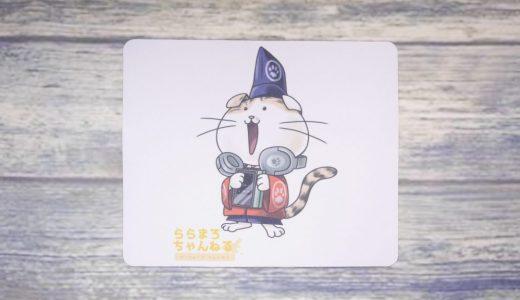 【レビュー】ららまろ ちゃんねるさん 特製マウスパッドを試す