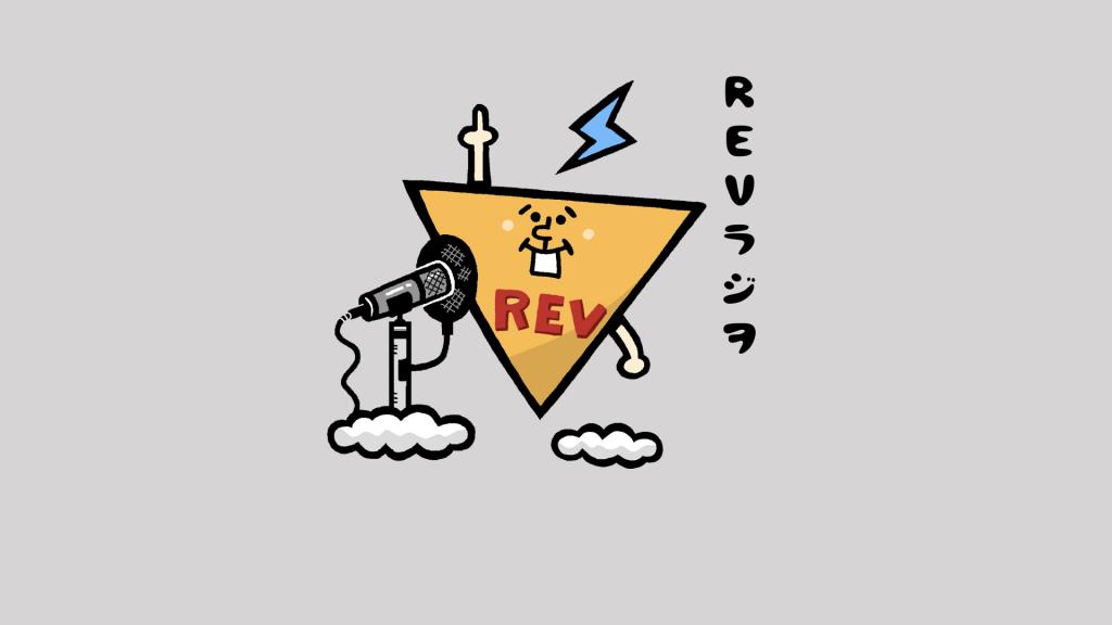 不定期雑談音声配信「REVラジヲ」を始めます。
