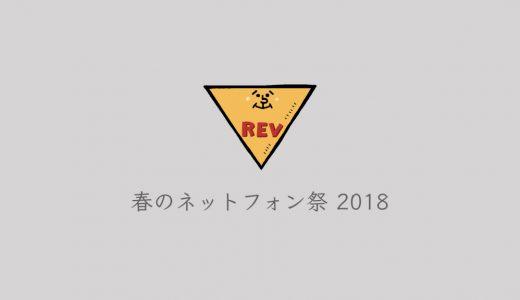 春のネットフォン祭 2018 〜自宅待機組の備忘録〜