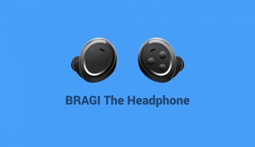 Knowles社製BAドライバー採用 完全ワイヤレスイヤホン『BRAGI The Headphone』を試す