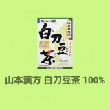 鼻炎に効果抜群らしいAMAZONベストセラー1位『山本漢方 白刀豆茶(なたまめ茶) 100%』を試す