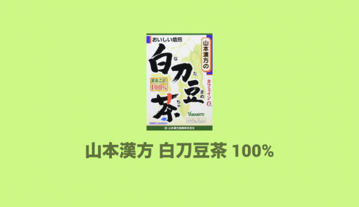 【レビュー】鼻炎に効果抜群らしいAMAZONベストセラー1位『山本漢方 白刀豆茶(なたまめ茶) 100%』を試す