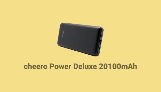 【レビュー】PD45W対応で給電も充電も超高速な『cheero Power Deluxe 20100mAh』を試す