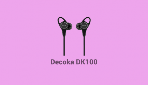 【レビュー】最大20時間連続再生可能な低価格ノイズキャンセリングイヤホン『Decoka DK100』を試す