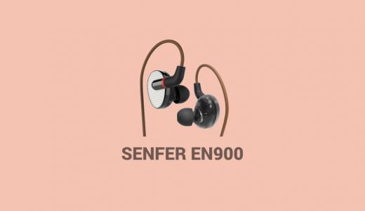 どこかで見たことがあるデザインのハイブリッド型イヤホン『SENFER EN900』を試す