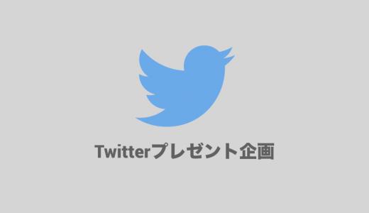 Twitterプレゼント企画開催までのフローや注意点などの簡単なまとめ
