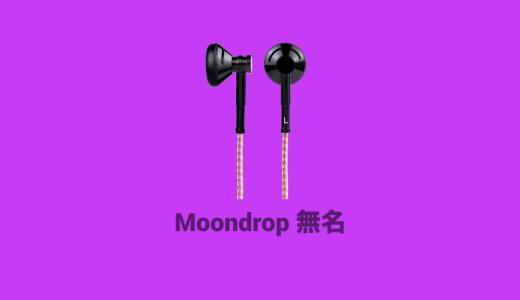 AMAZON限定 初心者向けインナーイヤー型イヤホン『Moondrop (水月雨) 無名』を試す