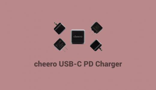 【レビュー】超高速充電対応の小型ACアダプター『cheero USB-C PD Charger (CHE-324)』を試す