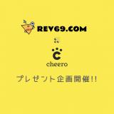 REV69.COM × cheero プレゼント企画 ※終了