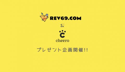 【 REV69.COM × cheero プレゼント企画 】開催!!