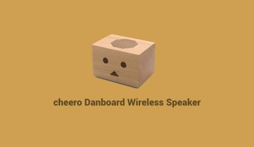 木製 Bluetooth スピーカー 『cheero Danboard Wireless Speaker』を試す
