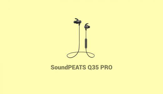 Amazonで人気のAAC&aptX対応のBluetoothイヤホン『SoundPEATS Q35 PRO』を試す