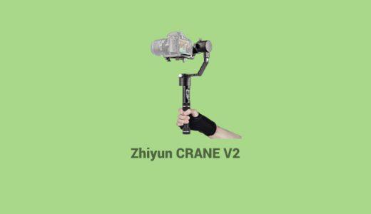 【レビュー】手ブレを抑えたヌルヌル動画が撮れる手持ち3軸ジンバル『Zhiyun CRANE V2』を試す 〜開封編〜