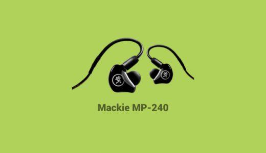【Mackie MPシリーズ③】デュアルハイブリッドドライバープロフェッショナルインイヤーモニター『Mackie MP-240』を試す