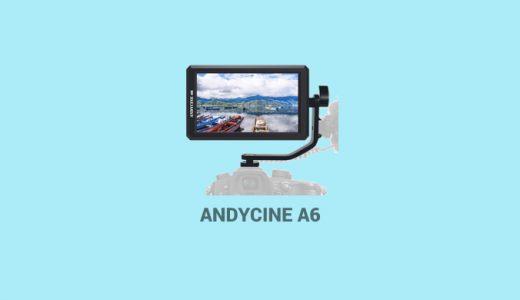 【レビュー】5.7インチ(1920×1080)IPS液晶のカメラ撮影用外部モニター 『ANDYCINE A6』を試す 〜開封編〜