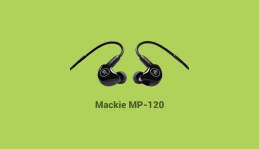 【Mackie MPシリーズ①】シングルダイナミック型プロフェッショナルインイヤーモニター『Mackie MP-120』を試す