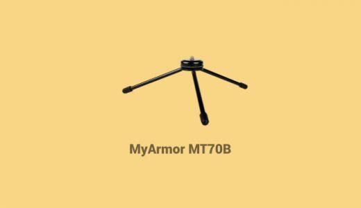 Zhiyun CRANE V2(ジンバル)用に金属製の激安卓上折り畳みミニ三脚『MyArmor MT70B(黒)』を買いました