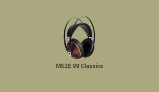 Head-Fi 密閉型ヘッドホン歴代トップ10に選出された木製ヘッドホン 『MEZE 99 Classics Walnut Silver』を試す