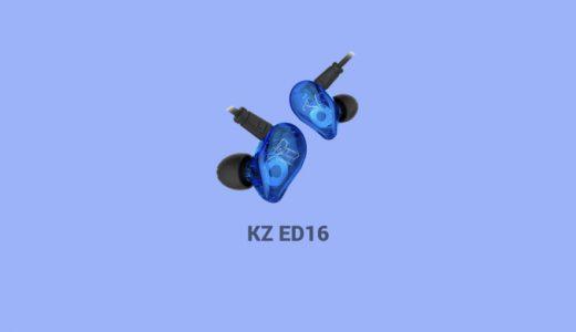 ケーブルの色が個性的な2BA+1DD仕様のハイブリッド型イヤホン『KZ ED16』を試す