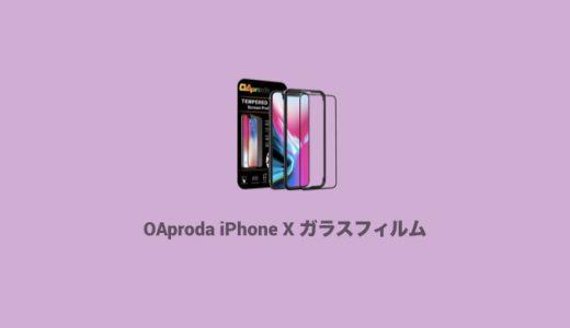 端まで貼れて段差が出来ない理想的な保護ガラス『OAproda iPhone X ガラスフィルム』を試す