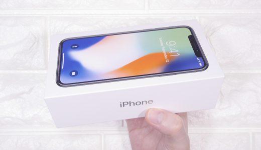 【ぷちレビュー】完全に買うタイミングが今じゃないスマートフォン『Apple iPhone X 256GB』を試す ①