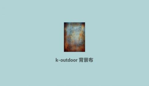 ブログ写真/物撮り用背景として『k-outdoor 背景布』を試す