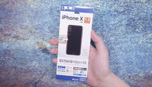 【レビュー】『ラスタバナナ iPhone X 背面保護フィルム 高光沢 P858IP8A』を試す