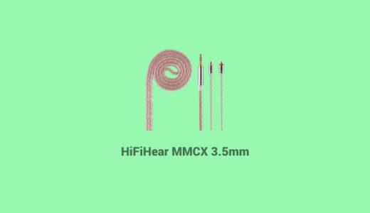 玄人好みなルックスの『HiFiHear MMCX 3.5mm 8芯 7n 銀メッキ高純銅リケーブル 』を商品チェック