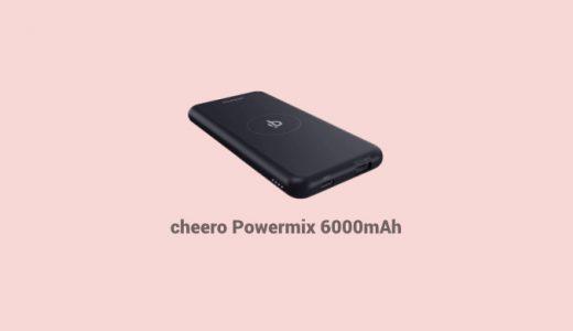 iPhoneXと相性抜群なワイヤレス充電(Qi)に対応したモバイルバッテリー『cheero Powermix 6000mAh』を試す