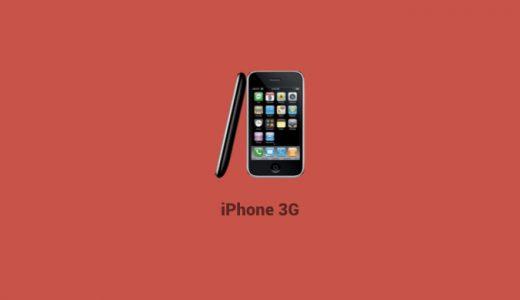 日本上陸10周年おめでとう!! 2018年に『Apple iPhone 3G 16GBモデル』を試す
