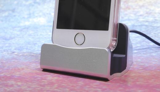 【レビュー】Amazonで激安280円の『Men Club Lightning (iPhone対応) 充電スタンド』を試す