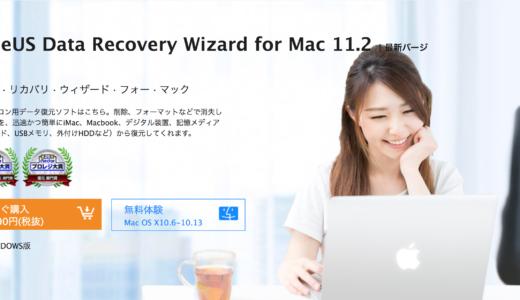 【レビュー】『EaseUS Data Recovery Wizard for Mac Pro』Mac用データ復元ソフトを試す