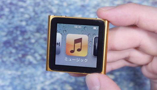 Apple iPod nano 8GB MC691J/A を2018年に久しぶりに使ってみる