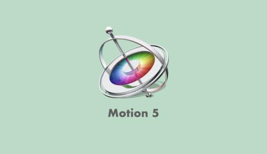 Apple Motion 5 で簡単な動画(モーション)を作ってみる。