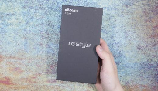 【失敗談】docomo LG style L-03K を購入したのですが…。