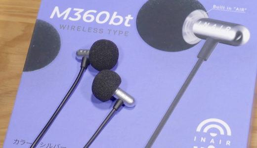 【レビュー】INAIR M360bt クラウドファンディングで話題の最先端Bluetoothイヤーデバイスを試す