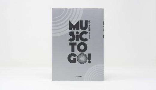 【単行本】MUSIC TO GO!  (著) 佐々木 喜洋 さん を買いました
