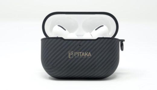 【レビュー】PITAKA Air Pal Mini 軍用素材を使用したAirPods Pro用ケースを試す