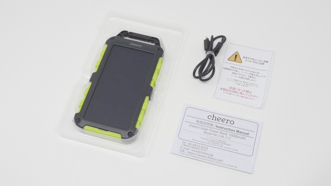 cheero Solar Power Bank 10000mAh レビュー付属品の画像