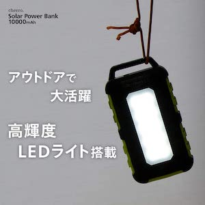 cheero Solar Power Bank 10000mAh ソーラー充電可能 大容量 モバイルバッテリー 高輝度LEDライト 搭載 防塵 防水仕様 IP54 カラビナフック 2ポート出力 USB-A AUTO-IC搭載 PSEマーク付 災害 防災用品 アウトドア キャンプ CHE-113