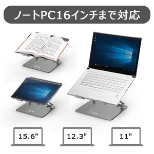 EPN ノートパソコンスタンド 折りたたみ式 ノートPC スタンド 無段階調整 放熱 滑り止め付き ノートpc 16インチ以下に対応 グレーの商品画像