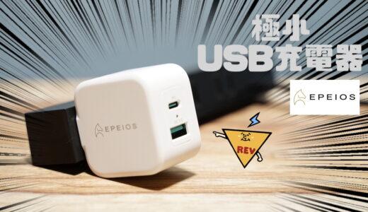 【レビュー】Epeios PD 20W Wall Charger 超小型USB充電器を試す ※クーポン有り